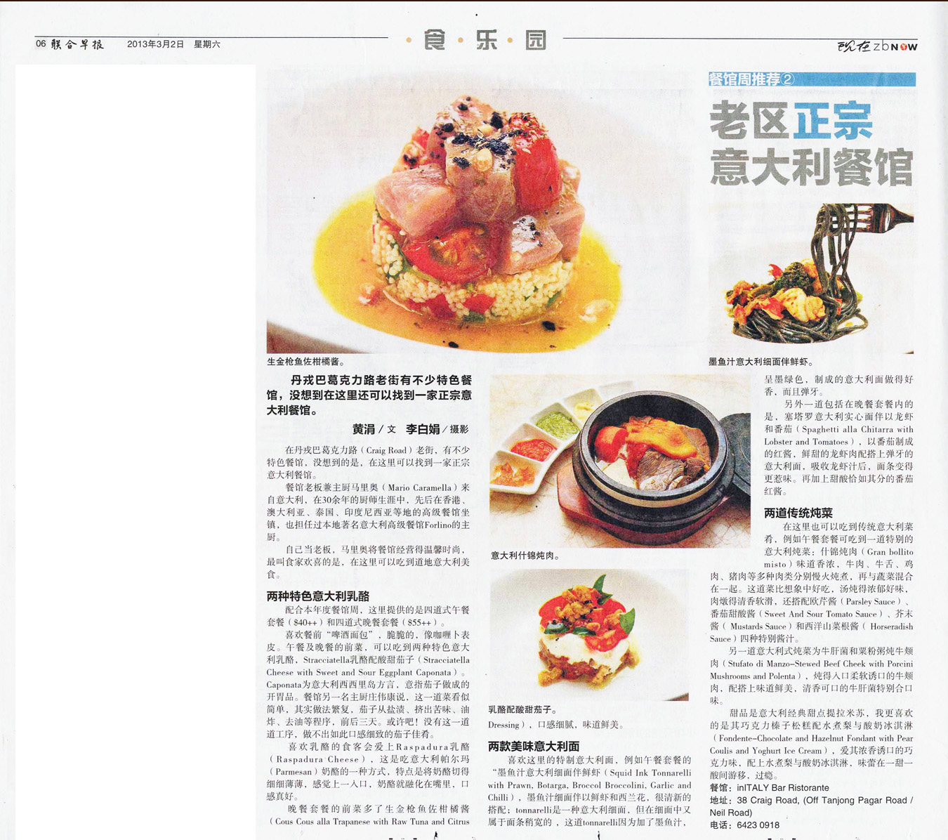 Lianhe Zaobao Now